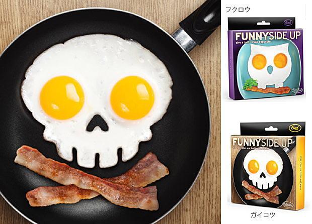 朝食が楽しくなります♪スカルにオウルの目玉焼きが作れちゃう