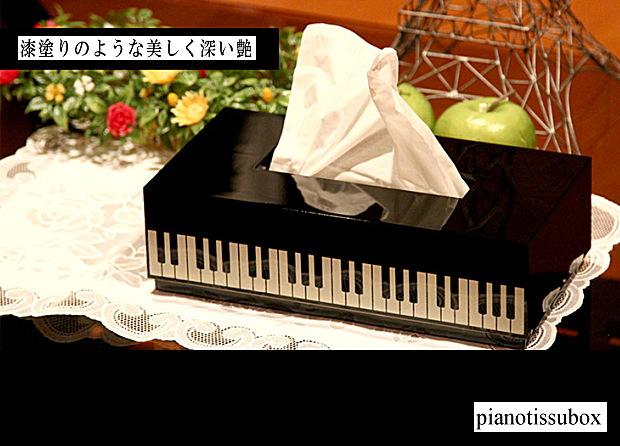 ピアノ鍵盤柄のティッシュケース
