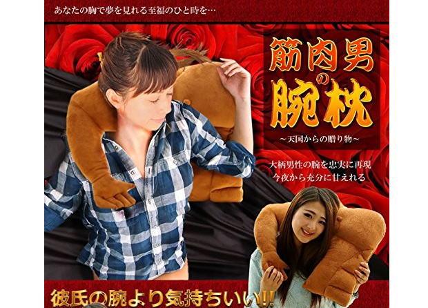 腕枕 クッション 筋肉 男 彼氏 抱き枕