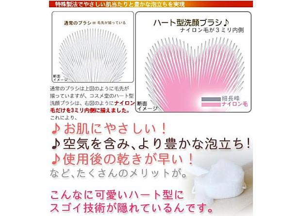 自分で買うにはチョット高い?でも使ってみたい熊野筆のハート型洗顔ブラシ